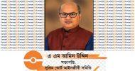 'সুপ্রিম কোর্ট বারের উন্নয়নে সাড়ে ১৭ কোটি টাকা বরাদ্দ দিয়েছে সরকার'- আমিন উদ্দিন