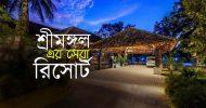 করোনা রোধে শ্রীমঙ্গলে সকল হোটেল- রিসোর্ট বন্ধ ঘোষণা